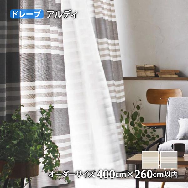 ドレープカーテン Hardi/アルディ(オーダーサイズ 幅400cm×丈260cm以内)ウォッシャブル