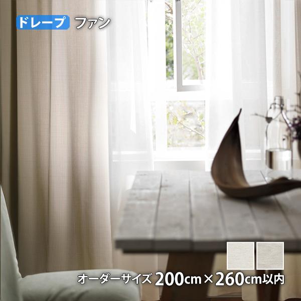 ドレープカーテン Fin/ファン(オーダーサイズ 幅200cm×丈260cm以内)ウォッシャブル