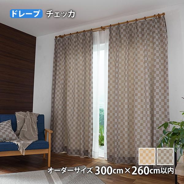 ドレープカーテン Checka/チェッカ(オーダーサイズ 幅300cm×丈260cm以内)ウォッシャブル ポイント10倍
