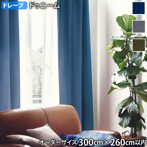 ドレープカーテン Denimes/ドゥニーム(オーダーサイズ 幅300cm×丈260cm以内)ウォッシャブル ポイント10倍