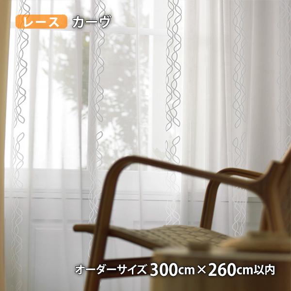 レースカーテン Curve/カーヴ(オーダーサイズ 幅300cm×丈260cm以内)ウォッシャブル ポイント10倍 ボイル シアー