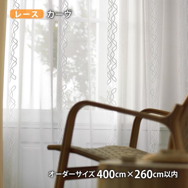 レースカーテン Curve/カーヴ(オーダーサイズ 幅400cm×丈260cm以内)ウォッシャブル ボイル シアー