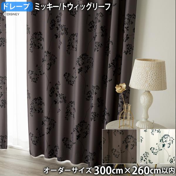 ミッキーマウスカーテン トウィッグリーフ(オーダーサイズ 幅300cm×丈260cm以内)遮光 ウォッシャブル 形状記憶 ドレープ
