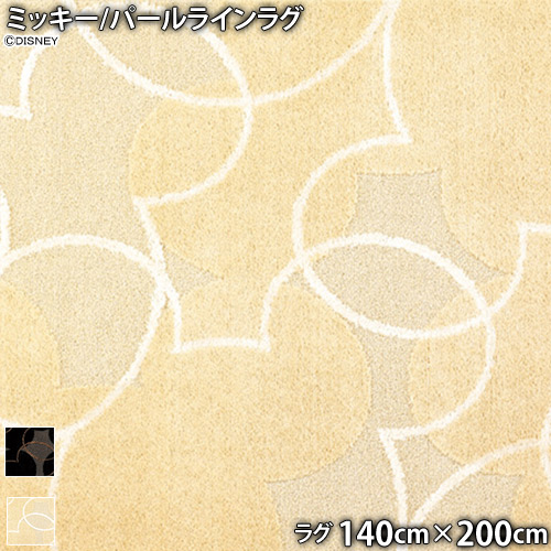 ミッキーマウスラグ パールラインラグ(140cm×200cm)防ダニ 耐熱 低ホルムアルデヒド
