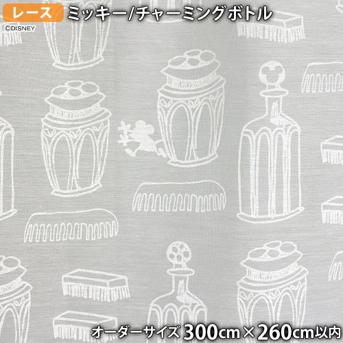 ミッキーマウスレースカーテン チャーミングボトル(オーダーサイズ 幅300cm×丈260cm以内)ウォッシャブル ボイル シアー