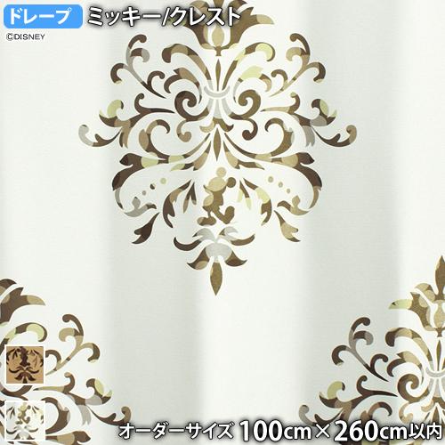 ミッキーマウスカーテン クレスト(オーダーサイズ 幅100cm×丈260cm以内)遮光 ウォッシャブル 形状記憶 ドレープ