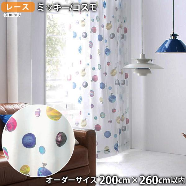 ミッキーマウスレースカーテン コスモ(オーダーサイズ 幅200cm×丈260cm以内)ウォッシャブル ボイル シアー