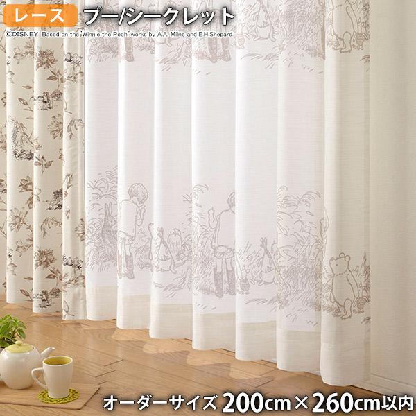 プーさんレースカーテン シークレット(オーダーサイズ 幅200cm×丈260cm以内)ウォッシャブル ボイル シアー