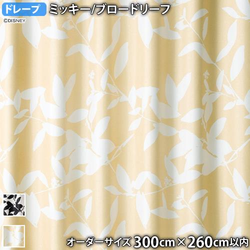 ミッキーマウスカーテン ブロードリーフ(オーダーサイズ 幅300cm×丈260cm以内)遮光2級 ウォッシャブル 形状記憶 ポイント10倍 ドレープ