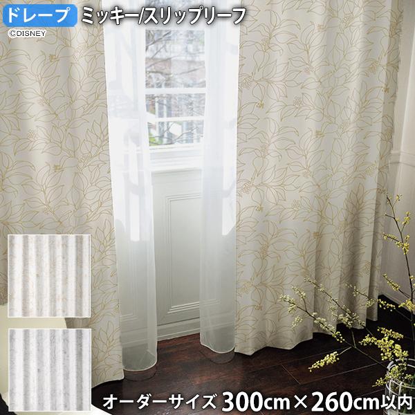 ミッキーマウスカーテン スリップリーフ(オーダーサイズ 幅300cm×丈260cm以内)遮光2級 ウォッシャブル 形状記憶 ポイント10倍 ドレープ