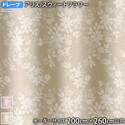 アリスカーテン スウィートフラワー(オーダーサイズ 幅200cm×丈260cm以内)遮光3級 ウォッシャブル 形状記憶 ドレープ