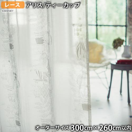 アリスレースカーテン ティーカップ(オーダーサイズ 幅300cm×丈260cm以内)ウォッシャブル ポイント10倍 ボイル シアー