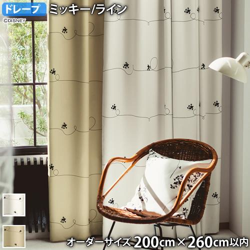 ミッキーマウスカーテン ライン(オーダーサイズ 幅200cm×丈260cm以内)遮光2級 ウォッシャブル 形状記憶 ドレープ