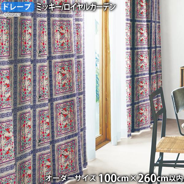 ミッキーマウスカーテン ロイヤルガーデン(オーダーサイズ 幅100cm×丈260cm以内)遮光2級 ウォッシャブル 形状記憶 ドレープ ミニー