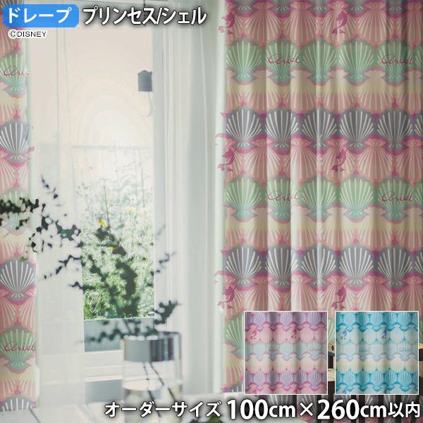 プリンセスカーテン シェル(オーダーサイズ 幅100cm×丈260cm以内)遮光2級 ウォッシャブル 形状記憶 ドレープ アリエル 人魚 海 トロピカル