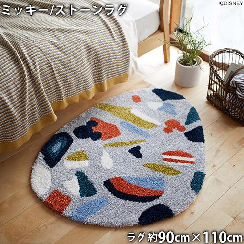 ミッキーマウスラグ ストーンラグ(90cm×110cm)防ダニ 耐熱