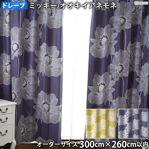 ミッキーカーテン オオキイアネモネ(オーダーサイズ 幅300cm×丈260cm以内)遮光2級 ウォッシャブル 形状記憶 花 大きい柄
