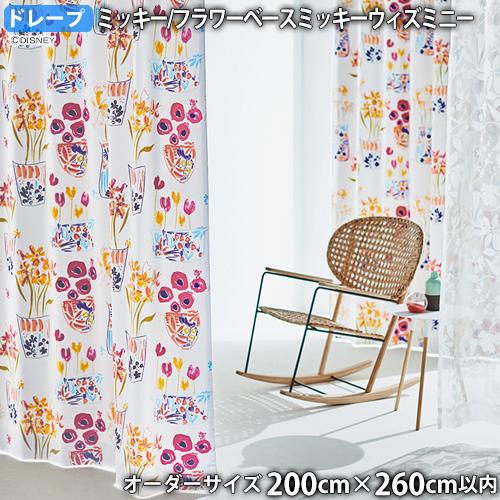 ミッキーカーテン フラワーベースミッキーウィズミニー(オーダーサイズ 幅200cm×丈260cm以内)遮光2級 ウォッシャブル 形状記憶 花 ミニーちゃん