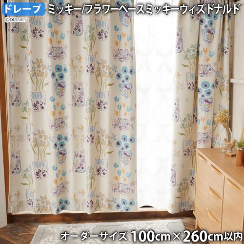 ミッキーカーテン フラワーベースミッキーウィズドナルド(オーダーサイズ 幅100cm×丈260cm以内)遮光2級 ウォッシャブル 形状記憶 花 ミニーちゃん