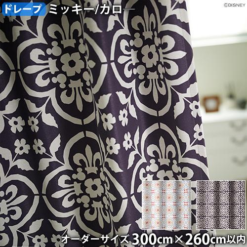ミッキーカーテン カロ―(オーダーサイズ 幅300cm×丈260cm以内)遮光 ウォッシャブル 形状記憶 ドレープ 花