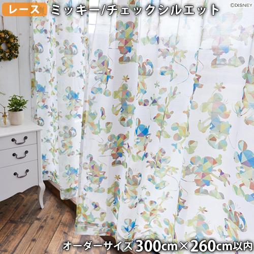 ミッキーレースカーテン チェックシルエット(オーダーサイズ 幅300cm×丈260cm以内)ウォッシャブル ボイル シアー