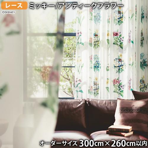 ミッキーマウスレースカーテン アンティークフラワー(オーダーサイズ 幅300cm×丈260cm以内)ウォッシャブル ポイント10倍 ボイル シアー