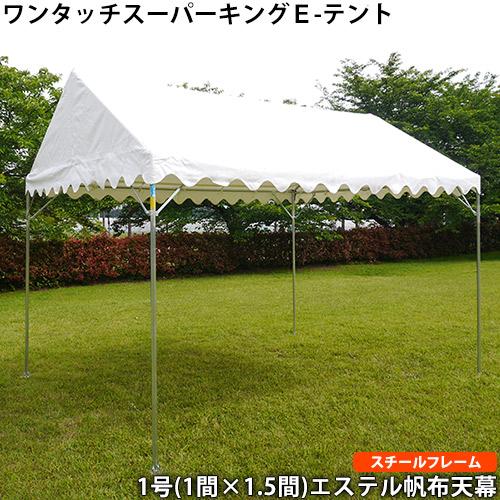 ワンタッチスーパーキングE-テント1号(1×1.5間)(スチールフレーム 白 エステル帆布天幕)イベントテント 集会用テント 簡単