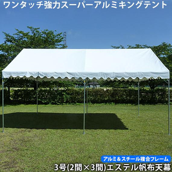 ワンタッチスーパーキングE-テント3号(2×3間)(アルミフレーム 白 エステル帆布天幕)イベントテント 集会用テント 簡単