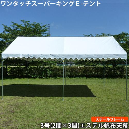 ワンタッチスーパーキングE-テント3号(2×3間)(スチールフレーム 白 エステル帆布天幕)イベントテント 集会用テント 簡単