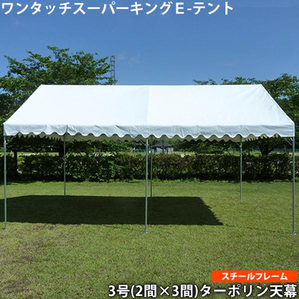 ワンタッチスーパーキングE-テント3号(2×3間)(スチールフレーム 白 ターポリン天幕)イベントテント 集会用テント 簡単