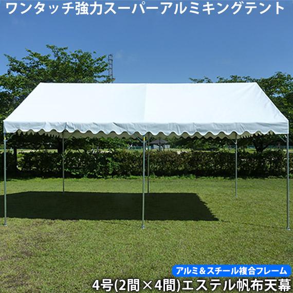 ワンタッチスーパーキングE-テント4号(2×4間)(アルミフレーム 白 エステル帆布天幕)イベントテント 集会用テント 簡単