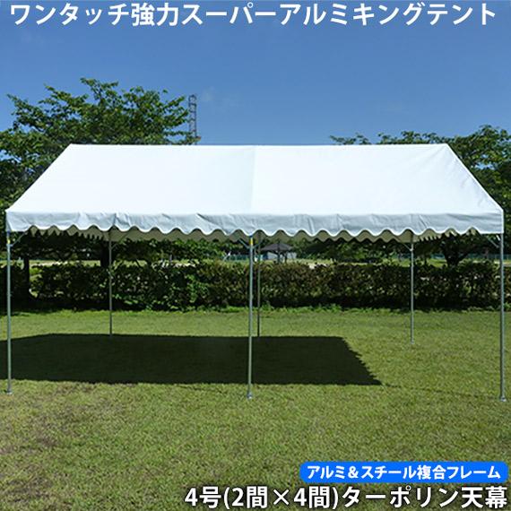 ワンタッチスーパーキングE-テント4号(2×4間)(アルミフレーム 白 ターポリン天幕)イベントテント 集会用テント 簡単