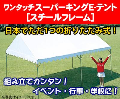 ワンタッチスーパーキングE-テント6号(3×5間)(スチールフレーム 白 エステル帆布天幕)イベントテント 集会用テント 簡単