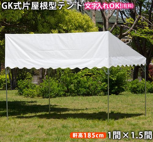 GK式片屋根型テント(1間×1.5間)白天幕(柱1.85m)イベントテント 集会用テント 定番