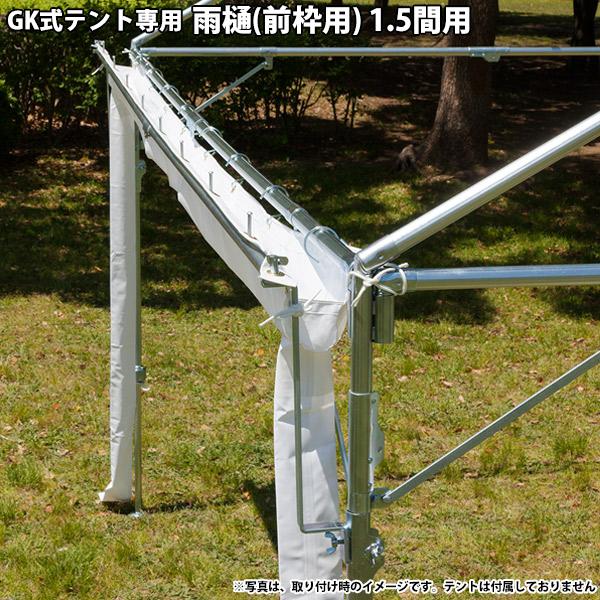 GKオプション 雨樋(前枠用)1.5間用