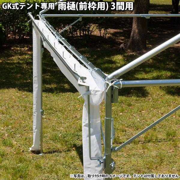 GKオプション 雨樋(前枠用)3間用