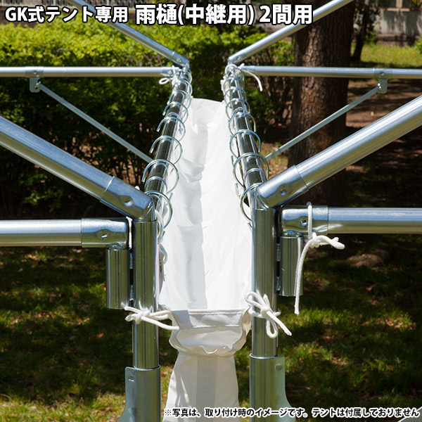 【驚きの価格が実現!】 GKオプション 雨樋(中継用)2間用, 【国内在庫】 9f292ff2