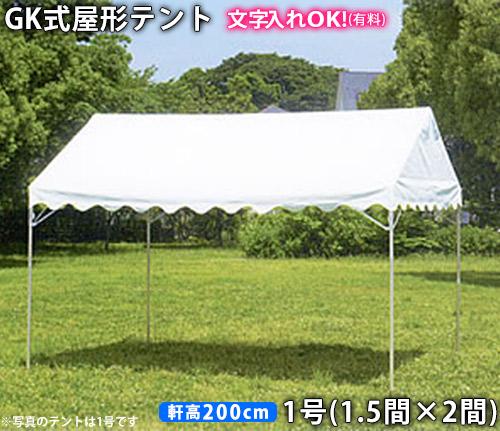 GK式屋形テント1号(1.5間×2間)白天幕(柱2.0m)イベントテント 集会用テント 定番