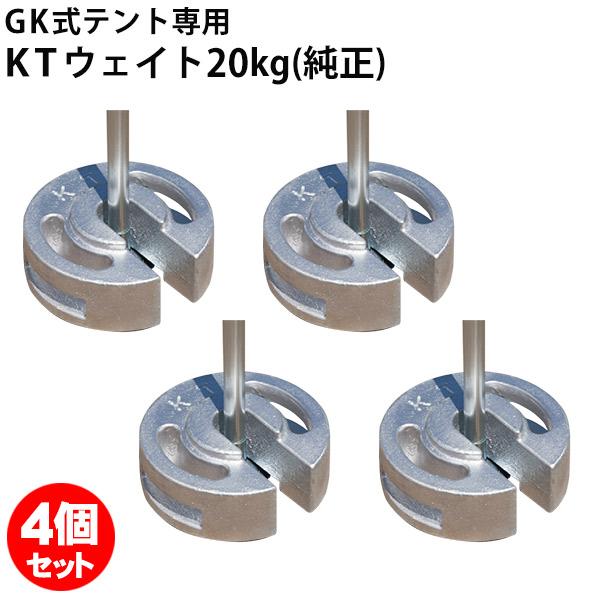 KTウェイト20kg(シルバー・塗装)GK式テント専用 4個セット ウェイト 風対策 重り おもり