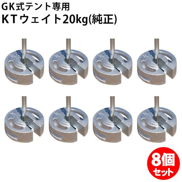 KTウェイト20kg(シルバー・塗装)GK式テント専用 8個セット ウェイト 風対策 重り おもり