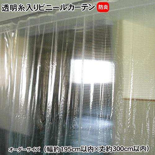 送料込 間仕切りカーテン 透明糸入り ビニールカーテン 透明糸入りビニールカーテン 激安卸販売新品 MT-1030-1 オーダーサイズ 店舗 幅約195cm以内×丈約300cm以内 防炎 工場 厚み:0.3mm 業務用
