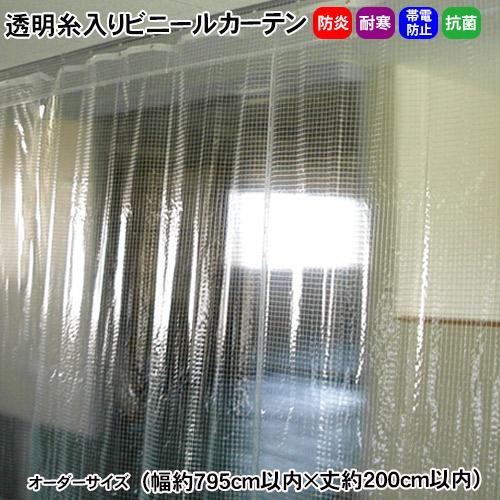 透明糸入りビニールカーテン MT-1030-8 オーダーサイズ (幅約795cm以内×丈約200cm以内) 厚み:0.3mm 耐寒・帯電防止・抗菌・防炎・食品、衛生 間仕切りカーテン 業務用 工場 店舗