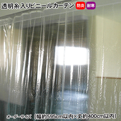透明糸入りビニールカーテン MT-1055-3 オーダーサイズ (幅約595cm以内×丈約400cm以内) 厚み:0.55mm 耐寒・防炎・寒くてもしなやか 間仕切りカーテン 業務用 工場 店舗