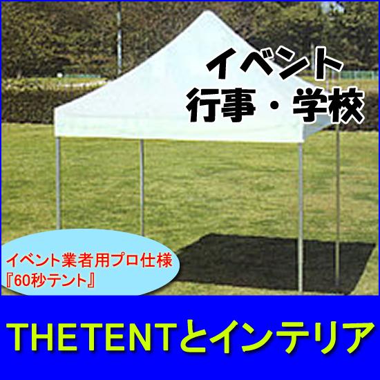 60秒テントS-5(3.0m×3.0m)集会用 イベントテント
