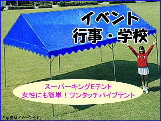 ワンタッチスーパーキングEテント4号(カラー天幕・2間×4間)イベントテント 集会用テント 簡単