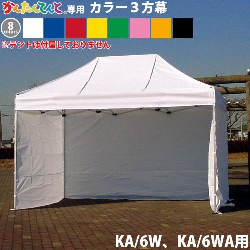 かんたんてんと専用3方幕(KA/6W、KA/6WA用)カラー横幕 風よけ 雨除け 目隠し 仕切り