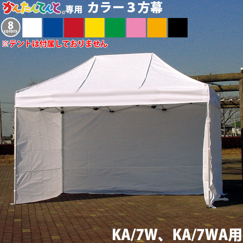 かんたんてんと専用3方幕(KA/7W、KA/7WA用)カラー横幕 風よけ 雨除け 目隠し 仕切り
