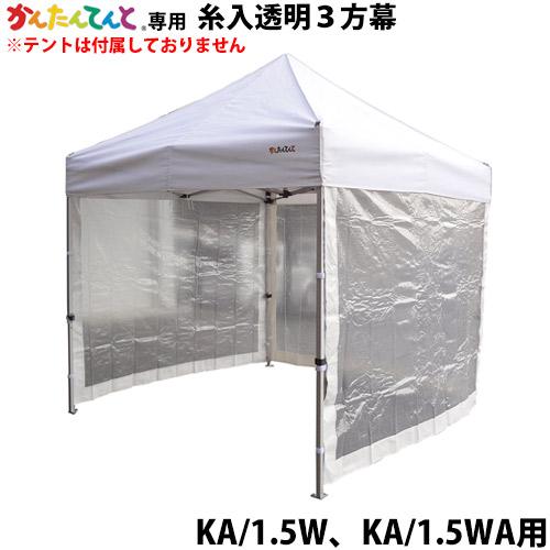 かんたんてんと専用3方幕(KA/1.5W、KA/1.5WA用)糸入透明横幕 風よけ 雨除け 仕切り