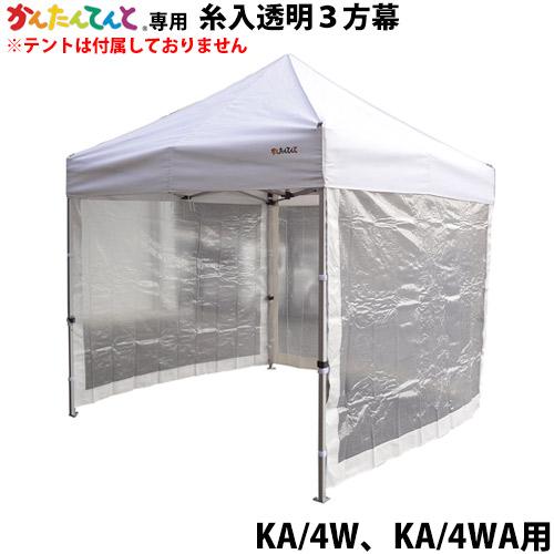 かんたんてんと専用3方幕(KA/4W、KA/4WA用)糸入透明横幕 風よけ 雨除け 仕切り