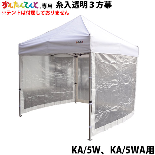 かんたんてんと専用3方幕(KA/5W、KA/5WA用)糸入透明横幕 風よけ 雨除け 仕切り